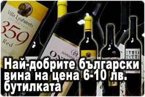 добри вина