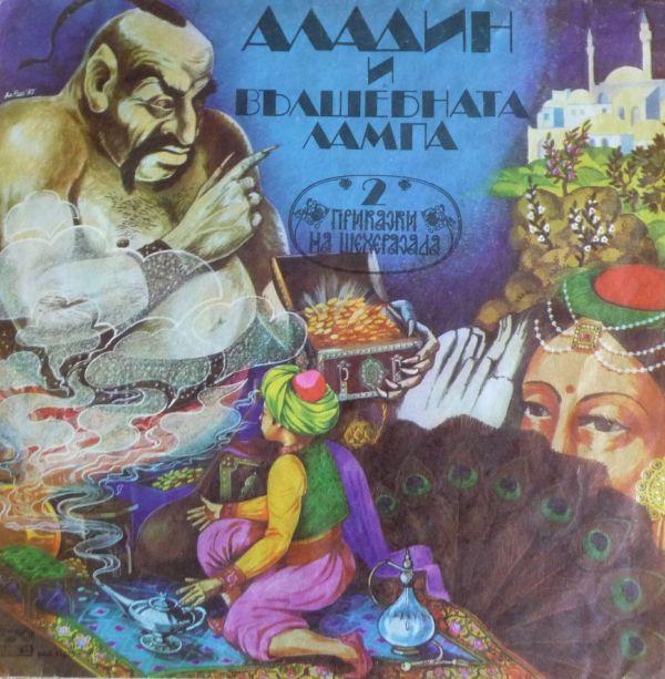 Аладин и вълшебната лампа